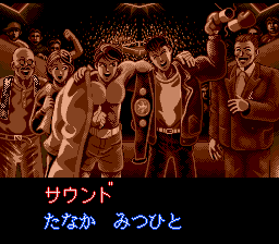 File:Kentou-Ou World Champion - SFC - Credits.png