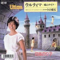 Ultima - Eyes of Knives - Magnet of the Heart.jpg