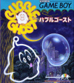 Bubble Ghost - GB - Japan.jpg