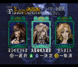 SOTN - SS - Character Selection.PNG